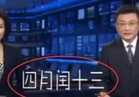 """央視主持人出現""""口誤"""",太搞笑了,網友:真是不習慣,笑噴了"""