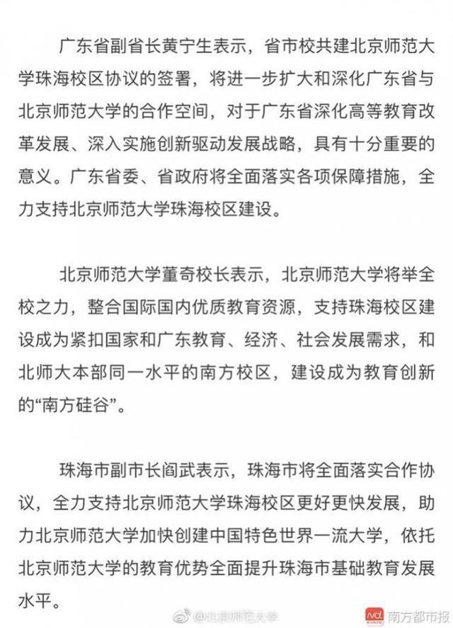 北京師範大學珠海校區到底怎樣定位?