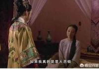 《甄嬛傳》端妃曾多次暗示華妃當年失子真相,為何華妃始終不明白?