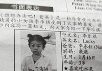 戚薇女兒喜提寒假作業,3歲Lucky成最早被寒假作業發掘的寶寶?