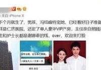 不滿擇吉日剖腹產?趙麗穎粉絲怒罵馮紹峰:生孩子,還是活受罪?