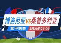 競彩足球週六023意甲:博洛尼亞vs桑普多利亞
