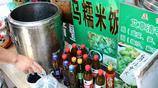 杭州:明天立夏 別忘了吃烏米飯