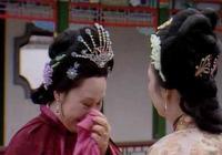 王夫人與薛姨媽關係如何?為何一個嫁入國公府,一個嫁為商人婦?
