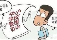 如果給老師懲戒權,你將如何懲戒學生?
