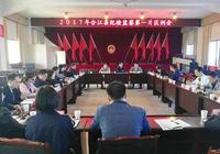 合江縣紀檢監察第一片區例會在白米鎮召開