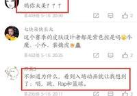 王者榮耀裴擒虎新皮膚街舞動作被取消,有人說像蔡徐坤,你贊同將這動畫去掉嗎?