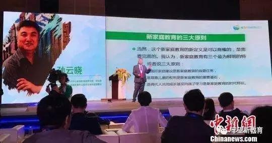 孫雲曉:新家庭教育的十大願景