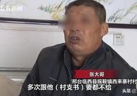 """村幹部賒賬小超市10年不還欠下6800元 村支書:""""等村裡有錢就還"""""""