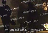 原來pgone的歌詞早就指向李小璐了,網友:噁心,太不要臉了