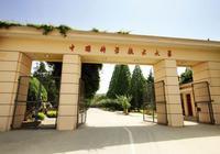 """該校創建於北京,遷出後成一流985,今仍可與清華北大""""叫板"""""""