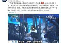 中國戰隊這次表現太爭氣,CCTV連續兩天直播報道Ti7賽況!