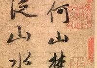 趙孟頫《道場詩帖》好好學習一下,這才是書法!