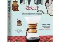 讀書:咖啡咖啡處處開