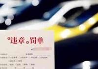 """安徽曝光""""交通違法王"""" 一車555次交通違法未處理"""