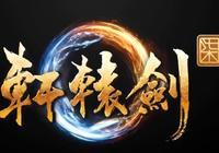 軒轅劍七放出實機演示CG,等了這麼多年,終於有消息了!