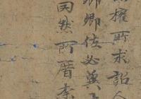 唐人臨寫《宣示表》片段
