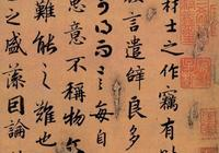 大唐第一行書 陸柬之《文賦》書法欣賞