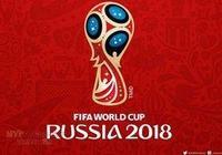 俄羅斯世界盃分組抽籤原則?