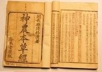 中醫經典《神農本草經》的理解法門