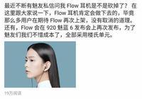 魅族Flow回爐再造,重新上架秒售罄!