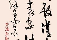 溥儒 草書七律