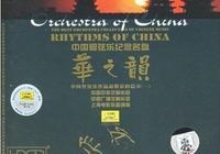 (YY)老唱片:《華之韻》中國管絃樂作品最精彩的篇章(1)2002年