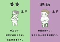 六張圖告訴你,婆婆和媽媽的區別,為什麼女生都不拿婆婆當親媽看