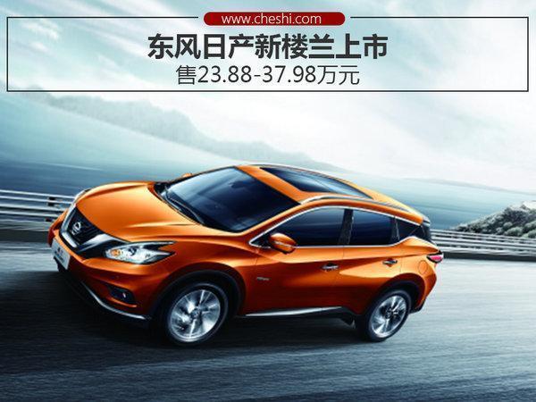 2017款樓蘭圖片欣賞 日產樓蘭XE7座SUV多少錢