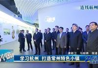 學習杭州 打造常州特色小鎮