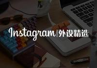 分享外設精彩|instagram外設精選第四期