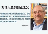 """以色列""""創業之父""""尤西瓦爾迪:以中創新合作才剛剛開始"""