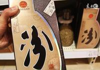 山西汾酒據說始於1500年前的北齊,是真的嗎?