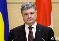 烏克蘭前總統波羅申科一卸任就遭到起訴,他的下場會如何?