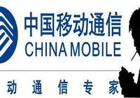 中國移動的信號怎麼樣?