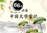 【知識帖!】66個必備中國文學常識,你瞭解多少?乾貨,轉發收藏