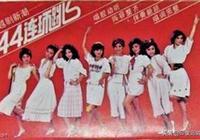 老磁帶:中唱上海1987年《越劇新潮-44連環跳》