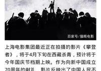 《復聯4》即將上映,吳京新片《攀登者》能抗住嗎?