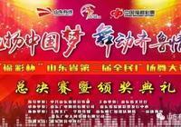 """正在直播:""""福彩杯""""山東省第二屆全民廣場舞大賽總決賽!"""