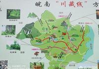 寧國川藏線怎麼走?