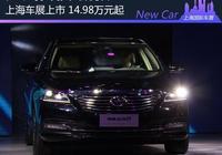 廣汽傳祺GA8正式上市 售14.98-25.98萬