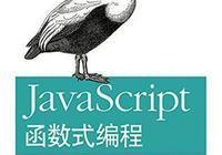 什麼是 JavaScript 函數式編程?