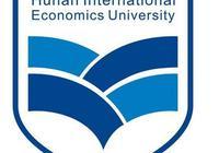 湖南省有哪些比較好的民辦大學和獨立學院?