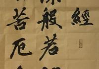 微末:用《無正側》式用筆書寫《心經》
