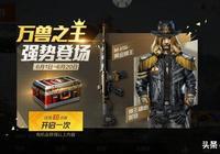 和平精英:夢幻軍需多少RMB才能畢業?玩家氪240個寶箱得出答案!