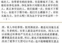 """李洪志的一段""""歪經"""""""