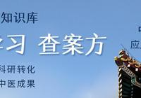 """國醫大師金世元對""""地黃丸""""系列(中成藥)的獨到見解二"""