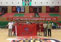第三屆CUBA中國大學生籃球聯賽(陽光組)總決賽 黑龍江科技大學男籃獲得第四名