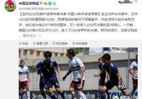 日韓足球齊進青年決賽成為亞洲之光,國足名宿之子幫助日本進入土倫杯決賽,你怎麼看?