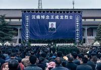 """為救戰友而犧牲的烈士王成龍""""回家"""",戰友曾畫黑板報紀念"""